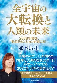 全宇宙の大転換と人類の未来 2038年前後、集団アセンションが起こる! [ 並木良和 ]