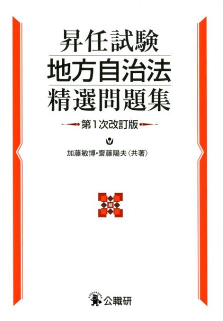 昇任試験地方自治法精選問題集第1次改訂版 [ 加藤敏博 ]