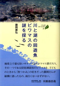 川と湖の回遊魚ビワマスの謎を探る (びわ湖の森の生き物) [ 藤岡康弘 ]