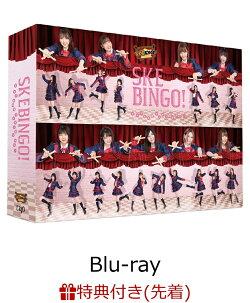 【先着特典】SKEBINGO! ガチでお芝居やらせて頂きます! Blu-ray BOX(オリジナルチケットホルダー付き)【Blu-ray】