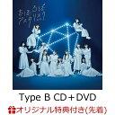 【楽天ブックス限定先着特典】≠ME 2ndシングル「まほろばアスタリスク」(Type B CD+DVD)(生写真(予定)) [ ≠ME ]