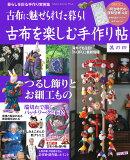 古布を楽しむ手作り帖(其の4) (Gakken Interior Mook)