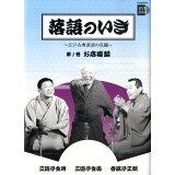 落語のいき(第1巻(お店噺編)) (小学館DVD book)