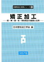 矯正加工 板・棒・線・形・管材矯正の基礎と応用 (新塑性加工技術シリーズ) [ 日本塑性加工学会 ]