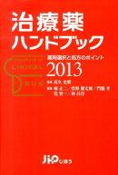 治療薬ハンドブック(2013)