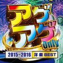 アゲアゲ Only 2015〜2016[洋楽 BEST]