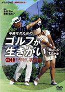 NHK趣味悠々 中高年のためのゴルフが生きがい 〜飛ばしの12か条〜 Vol.1 飛距離を伸ばす スイングテクニック 基礎編