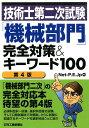 技術士第二次試験「機械部門」完全対策&キーワード100第4版 [ Net Professional Eng ]