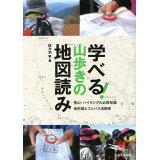 学べる!山歩きの地図読み