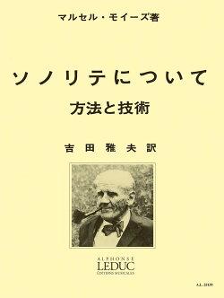 モイーズ:ソノリテについて(吉田雅夫訳) ルデュック社ライセンス版