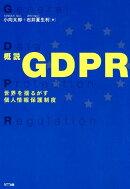 概説GDPR