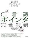 C言語ポインタ完全制覇 (新・標準プログラマーズライブラリ) [ 前橋和弥 ]