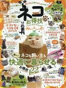 ネコお得技ベストセレクション