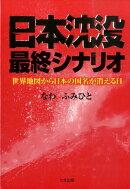 日本沈没最終シナリオ