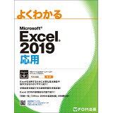 よくわかるMicrosoft Excel2019応用