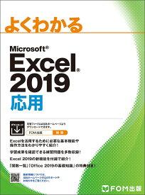 よくわかるMicrosoft Excel 2019応用 [ 富士通エフ・オー・エム株式会社 (FOM出版) ]