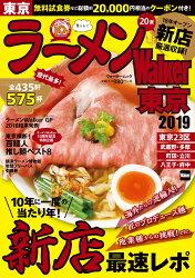 ラーメンWalker東京2019 ラーメンウォーカームック