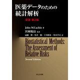 医薬データのための統計解析原著第2版