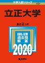 立正大学 2020年版;No.421 (大学入試シリーズ) [ 教学社編集部 ]