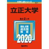 立正大学(2020) (大学入試シリーズ)
