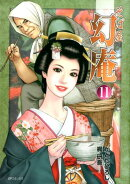 そば屋幻庵(11)