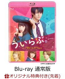 【楽天ブックス限定先着特典】ういらぶ。 Blu-ray 通常版(オリジナルステッカー付き)【Blu-ray】 [ 平野紫耀 ]
