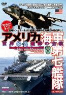 アメリカ海軍第七艦隊 世界最強艦隊の全貌