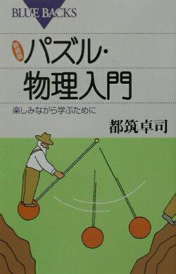 パズル・物理入門新装版