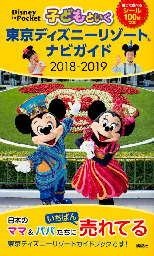 子どもといく 東京ディズニーリゾート ナビガイド 2018-2019 シール100枚つき (Disney in Pocket) [ 講談社 ]