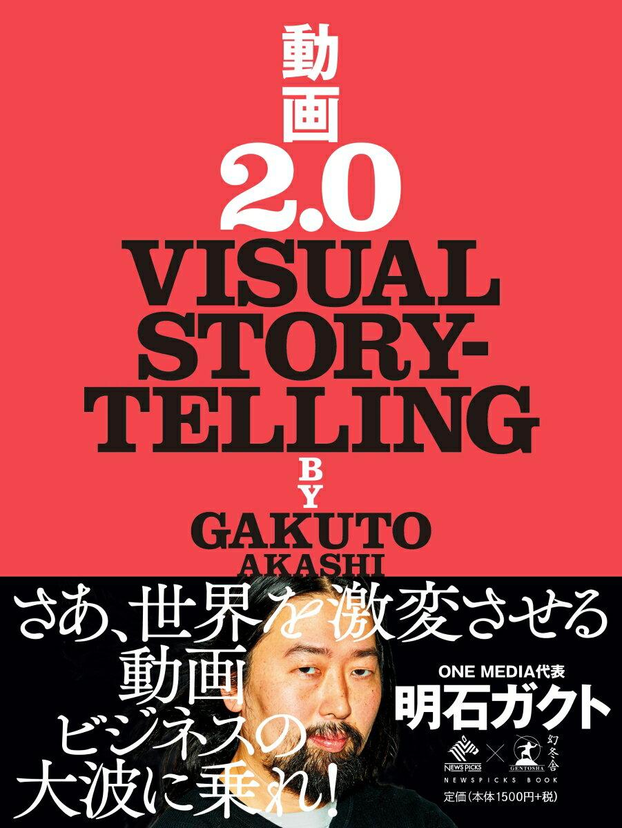 動画2.0 VISUAL STORYTELLING [ 明石ガクト ]