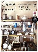 Come home!(vol.30)