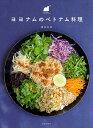 ヨヨナムのベトナム料理 [ 植松 良枝 ]