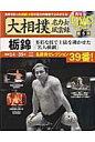 大相撲名力士風雲録(5) 月刊DVDマガジン 栃錦 (分冊百科シリーズ)