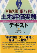 相続税・贈与税土地評価実務テキスト第3版