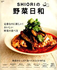 SHIORIの野菜日和 定番なのに新しい!おいしい野菜の食べ方 (e-MOOK) [ SHIORI ]