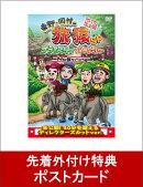 【ポストカード付】東野・岡村の旅猿SP プライベートでごめんなさい… タイの旅 ハラハラ編 プレミアム完全版