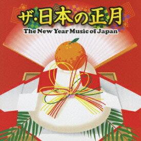 ザ・日本の正月 The New Year Music of Japan [ (伝統音楽) ]