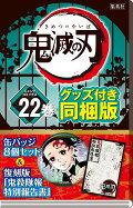 【予約】鬼滅の刃 22巻 缶バッジセット・小冊子付き同梱版