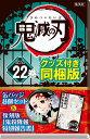 鬼滅の刃22巻缶バッチ・小冊子付き特装版 (ジャンプコミックス) [ 吾峠 呼世晴 ]