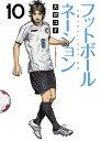 フットボールネーション 10 [ 大武 ユキ ]