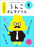日本一楽しいかん字ドリルうんこかん字ドリル小学1年生 (うんこ漢字ドリルシリーズ)