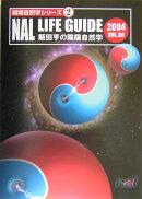 NAL life guide(2004)