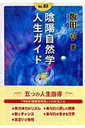 陰陽自然学人生ガイド(vol.83)
