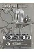 インテリアコーディネーター資格試験受験願書・要項(第25回)