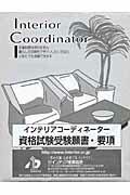 インテリアコーディネーター資格試験受験願書・要項(第26回)