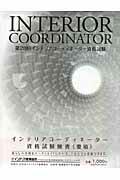 インテリアコーディネーター資格試験願書(要項)(第28回)