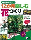 【バーゲン本】絶対失敗しない!12か月楽しむ花づくり