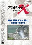 プロジェクトX 挑戦者たち 厳冬 黒四ダムに挑む〜断崖絶壁の輸送作戦〜