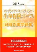 コンプライアンス・オフィサー・生命保険コース試験対策問題集(2018年度版)