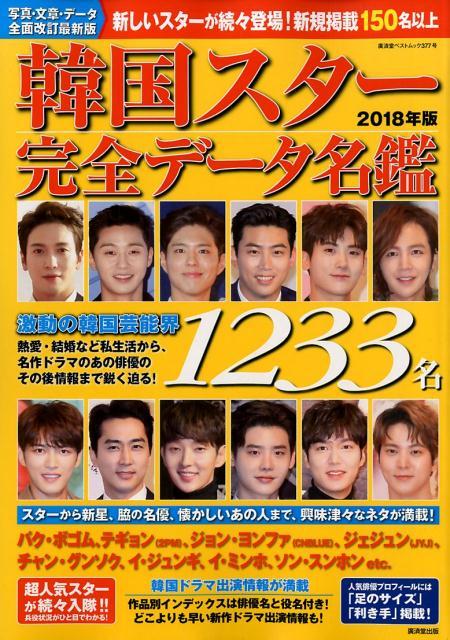 韓国スター完全データ名鑑(2018年版) 新星が続々登場!新規掲載150名以上 (廣済堂ベストムック)
